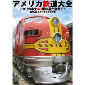 アメリカ鉄道大全 電子書籍版 / 松尾よしたか/佐々木也寸志|ebookjapan
