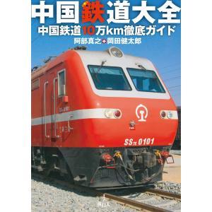中国鉄道大全 電子書籍版 / 阿部真之/岡田健太郎|ebookjapan