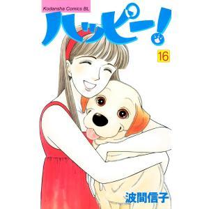 ハッピー! (16) 電子書籍版 / 波間信子 ebookjapan