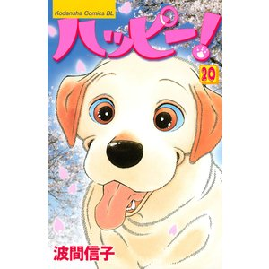 ハッピー! (20) 電子書籍版 / 波間信子 ebookjapan