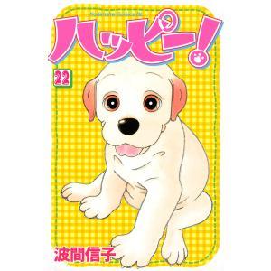 ハッピー! (22) 電子書籍版 / 波間信子 ebookjapan
