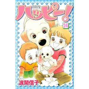 ハッピー! (24) 電子書籍版 / 波間信子 ebookjapan