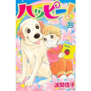 ハッピー! (31) 電子書籍版 / 波間信子 ebookjapan
