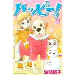 ハッピー! (32) 電子書籍版 / 波間信子 ebookjapan