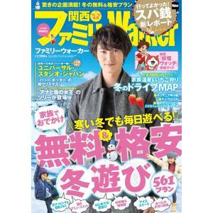 関西ファミリーウォーカー '14→'15冬号 電子書籍版 / 関西ファミリーウォーカー編集部|ebookjapan