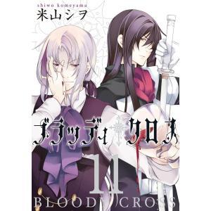 【初回50%OFFクーポン】ブラッディ・クロス (11) 電子書籍版 / 米山シヲ|ebookjapan