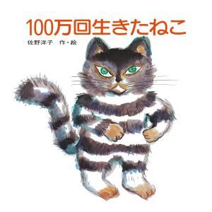 100万回生きたねこ 電子書籍版 / 佐野洋子