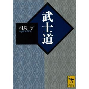 【初回50%OFFクーポン】武士道 電子書籍版 / 相良亨 ebookjapan