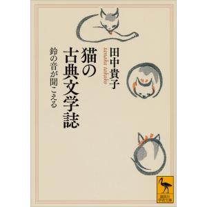 猫の古典文学誌 鈴の音が聞こえる 電子書籍版 / 田中貴子 ebookjapan