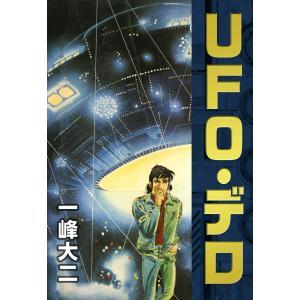 【初回50%OFFクーポン】UFO・デロ 電子書籍版 / 一峰大二 ebookjapan