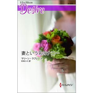 妻という名のナニー 電子書籍版 / マリーン・ラブレース 翻訳:杉本ユミ|ebookjapan