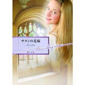 サタンの花嫁 電子書籍版 / アン・ヘリス 翻訳:愛甲玲|ebookjapan