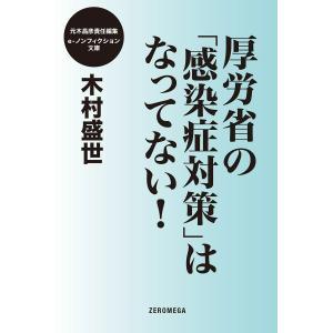 厚労省の「感染症対策」はなってない! 電子書籍版 / 木村盛世|ebookjapan