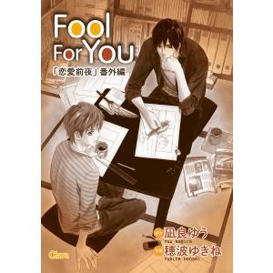 Fool For You キャラ文庫『恋愛前夜』より 電子書籍版 / 原作:凪良ゆう 作画:穂波ゆきね|ebookjapan