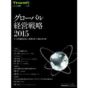 【初回50%OFFクーポン】Think! 別冊 No.6 グローバル経営戦略2015 電子書籍版 / Think!別冊編集部|ebookjapan