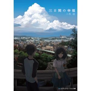 三日間の幸福 電子書籍版 / 著者:三秋縋