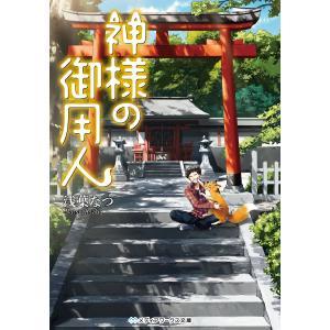 神様の御用人 電子書籍版 / 著者:浅葉なつ|ebookjapan