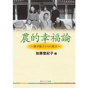 農的幸福論 藤本敏夫からの遺言 電子書籍版 / 編者:加藤登紀子