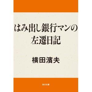 【初回50%OFFクーポン】はみ出し銀行マンの左遷日記 電子書籍版 / 著者:横田濱夫|ebookjapan