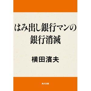【初回50%OFFクーポン】はみ出し銀行マンの銀行消滅 電子書籍版 / 著者:横田濱夫|ebookjapan