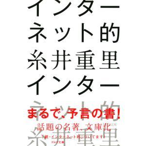 インターネット的(PHP文庫) 電子書籍版 / 著:糸井重里|ebookjapan