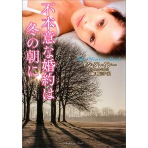 不本意な婚約は冬の朝に 電子書籍版 / 著:アン・グレイシー 翻訳:細田利江子|ebookjapan