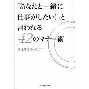 「あなたと一緒に仕事がしたい!」と言われる42のマナー術 電子書籍版 / 著:三枝理枝子