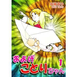 およげことりちゃん(1) 電子書籍版 / 漫画:高瀬直子|ebookjapan