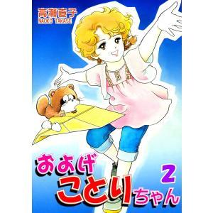 およげことりちゃん(2) 電子書籍版 / 漫画:高瀬直子|ebookjapan