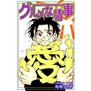 グルメな情事 電子書籍版 / 漫画:有希うさぎ ebookjapan