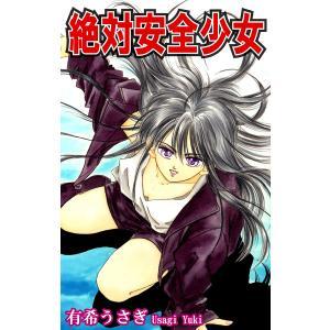 絶対安全少女 電子書籍版 / 漫画:有希うさぎ|ebookjapan