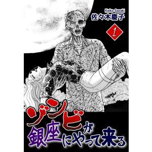 ゾンビが銀座にやって来る(1) 電子書籍版 / 漫画:佐々木慶子 ebookjapan