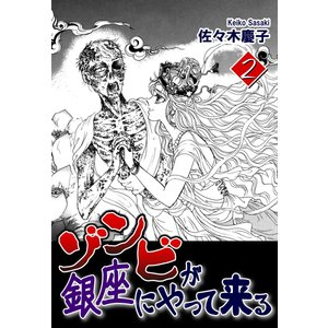ゾンビが銀座にやって来る(2) 電子書籍版 / 漫画:佐々木慶子 ebookjapan