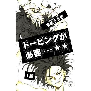 ドーピングが必要…☆☆(1) 電子書籍版 / 漫画:有希うさぎ|ebookjapan