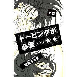 ドーピングが必要…☆☆(2) 電子書籍版 / 漫画:有希うさぎ|ebookjapan