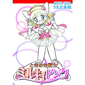 ときめき戦士ミルキィピンク 電子書籍版 / 漫画:うえだ未知 ebookjapan