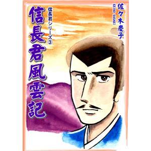 信長君シリーズ(3) 信長君風雲記 電子書籍版 / 漫画:佐々木慶子 ebookjapan