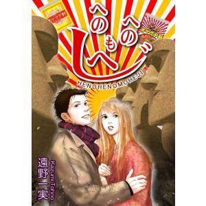 へのへのもへじ 電子書籍版 / 漫画:遠野一実|ebookjapan
