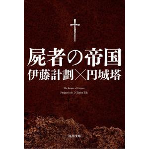 屍者の帝国 電子書籍版 / 伊藤計劃/円城塔