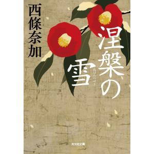 涅槃の雪 電子書籍版 / 西條奈加|ebookjapan