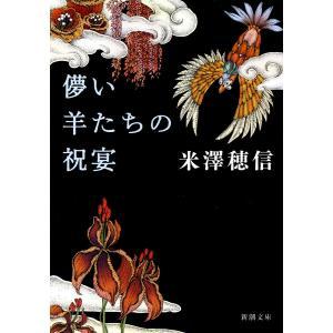 儚い羊たちの祝宴(新潮文庫) 電子書籍版 / 米澤穂信