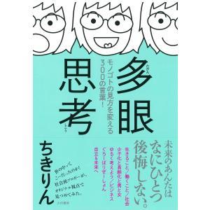 多眼思考 電子書籍版 / ちきりん ebookjapan