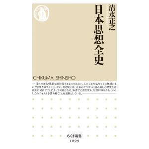 日本思想全史 電子書籍版 / 清水正之|ebookjapan