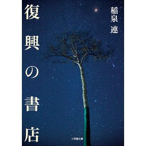 復興の書店 電子書籍版 / 稲泉連|ebookjapan