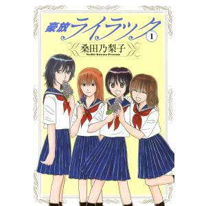豪放ライラック (1) 電子書籍版 / 桑田乃梨子|ebookjapan