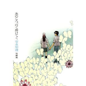 著者:安永知澄 出版社:KADOKAWA 連載誌/レーベル:ビームコミックス ページ数:227 提供...