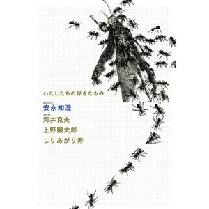 著者:安永知澄 著者:河井克夫 著者:上野顕太郎 著者:しりあがり寿 出版社:KADOKAWA 連載...