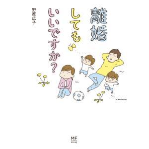 離婚してもいいですか? 電子書籍版 / 著者:野原広子|ebookjapan