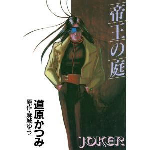 ジョーカー (1) 帝王の庭 電子書籍版 / 道原かつみ|ebookjapan