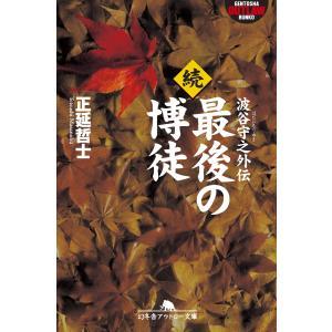 続 最後の博徒 波谷守之外伝 電子書籍版 / 著:正延哲士|ebookjapan